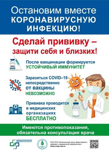 Листовка Остановим вместе коронавирусную инфекцию + Памятка_1-1.jpg