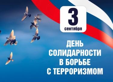 3 сентября - День солидарности в борьбе с терроризмом (1).jpg