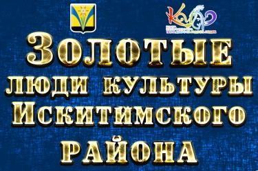 Золотые люди Искитимского района.jpg