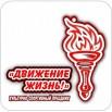 Логотип Движение.jpg